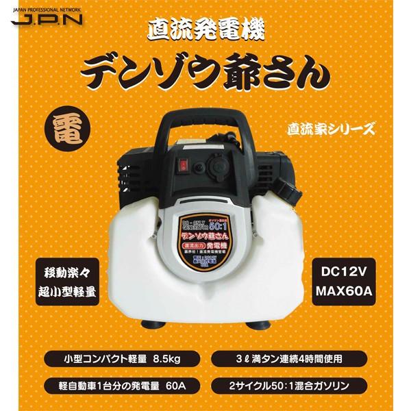 JPN直流家 直流発電機 デンゾウ爺さん DC12V専用 最大60A出力 お買い物マラソン