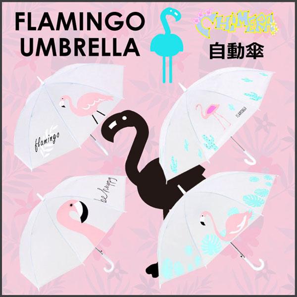 フラミンゴ柄 長傘