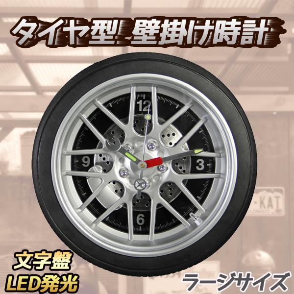 タイヤ型壁掛け時計