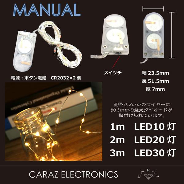 ジュエリーライト 3m 30灯 電池式 全3色 FW-LED3M メール便(定形外郵便)