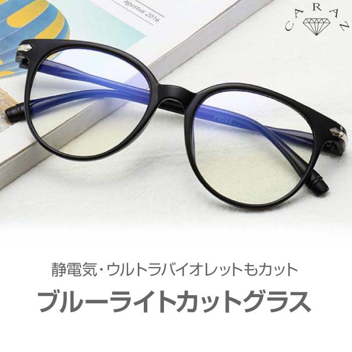ブルーライト カット メガネ GB-S10 メール便