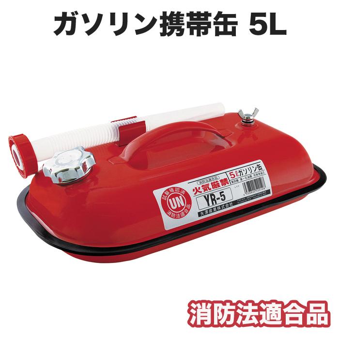 日本最大級の品揃え 予備 備え 農業機械 発電機 工事現場 消防法適合 安心 安全 赤 電気亜鉛 メッキ鋼板 ドライブ 自動車 ガソリン携行缶 新生活 長距離 ガソリン携帯缶 サーキット オートバイ 5L 消防法適合品 YR-5