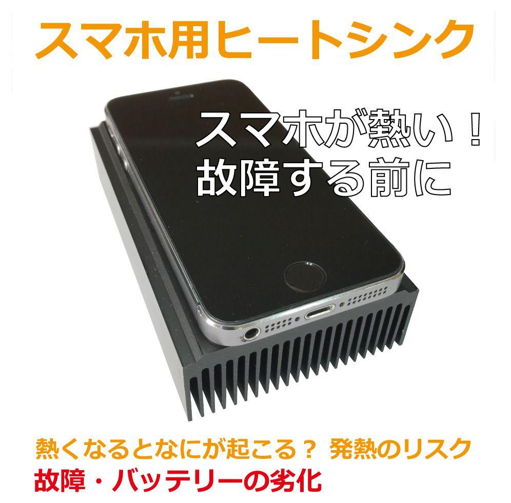 公式ショップ スマホを冷やす 発熱トラブル防止 PCクーラー ゲーム機 エコ 熱対策 iPhone android ノートPC 故障 バッテリーの劣化を緩和 長時間使用時 ヒートシンク スマホ 冷却 スマホクーラー コンパクト 夏 メール便 高温対策 ネコポス すのこ 発熱対策 動画視聴 スマホ散熱器 限定特価 会議 CZ-SPHP002B スマホ用ヒートシンク アルミ ゲーム ブラック スマホ用 動画 送料無料