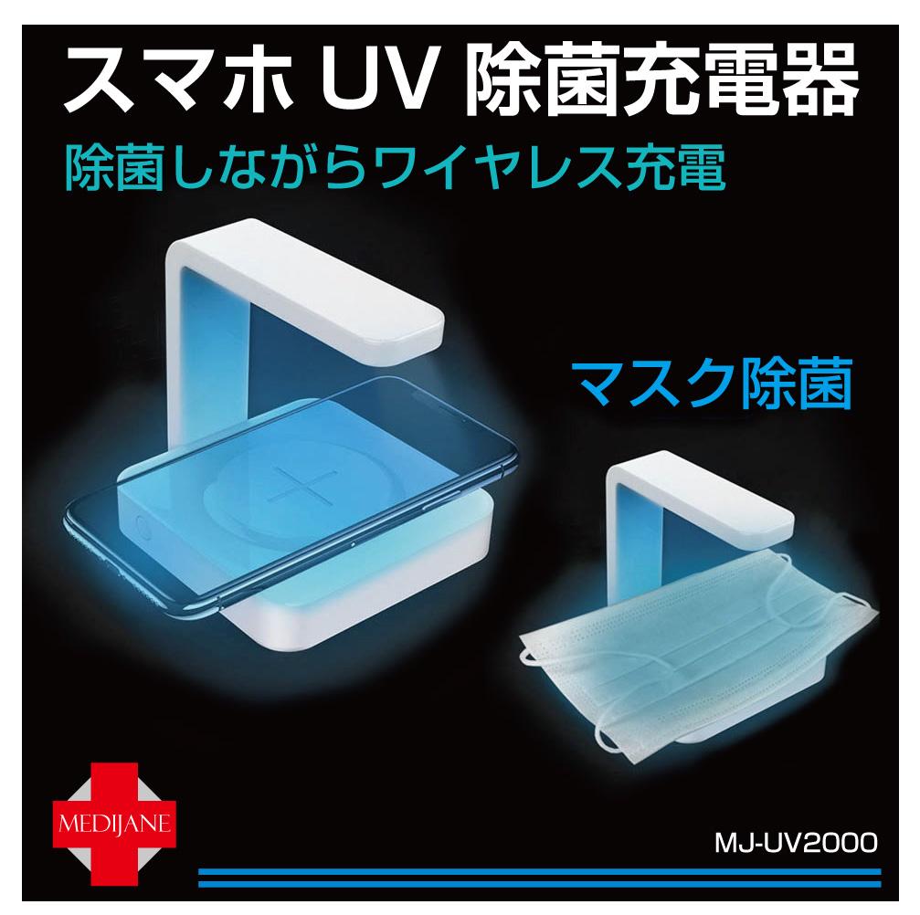 スマホUV除菌器