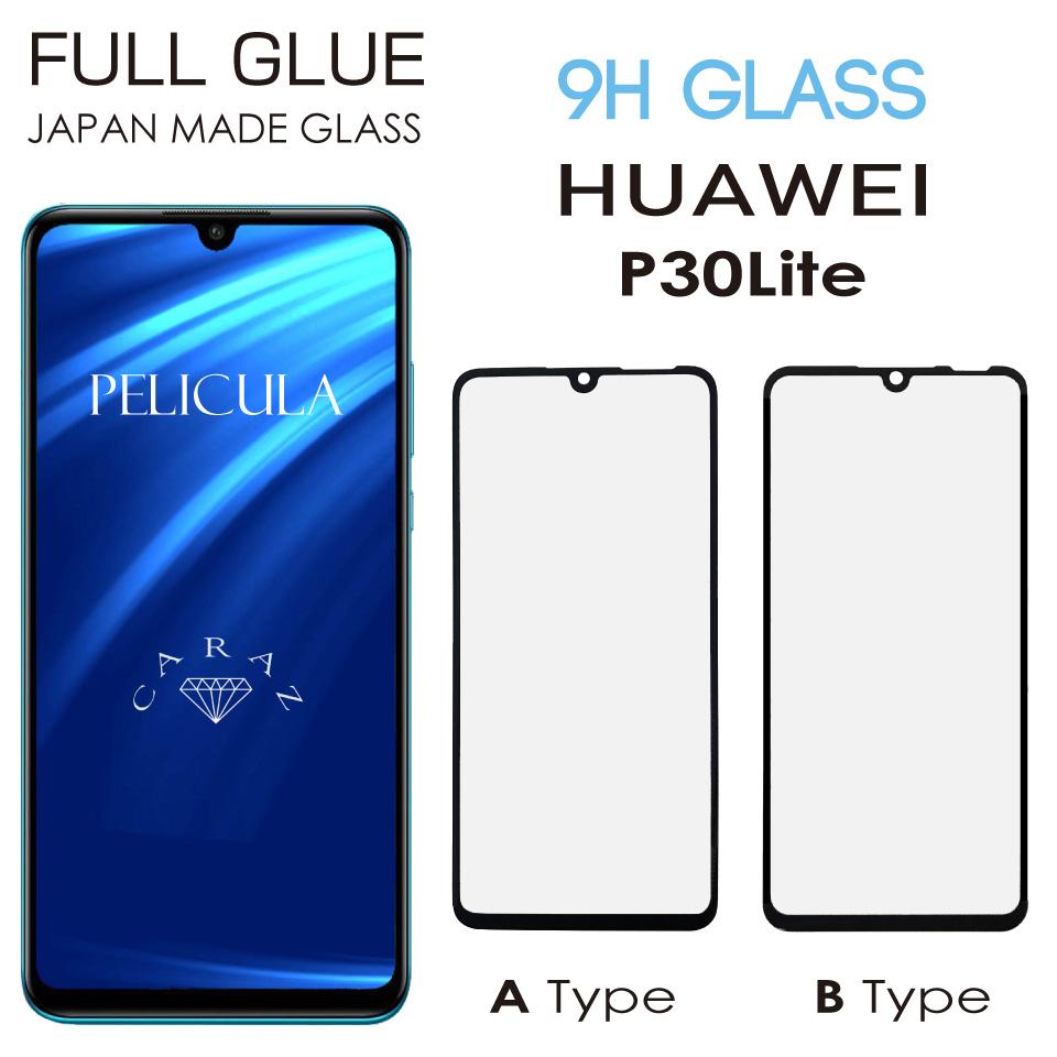日本旭硝子 高品質 強化ガラス 全面保護 オリジナル 画面 保護フィルム ガラス 3D 激安セール ラウンドエッジ加工 強化ガラスフィルム 全面糊 Huawei P30 SPO-HWP30L Lite 液晶保護フィルム 送料無料 ネコポス 3Dフルカバー メール便 ファーウェイ ガラスフィルム 強化ガラス保護フィルム 全糊 9Hガラス