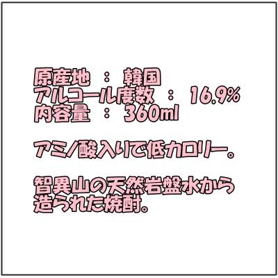 By buying in bulk deals! Korea shochu Maizuru Joan day (ABV 16.9%) 360ml×20 book