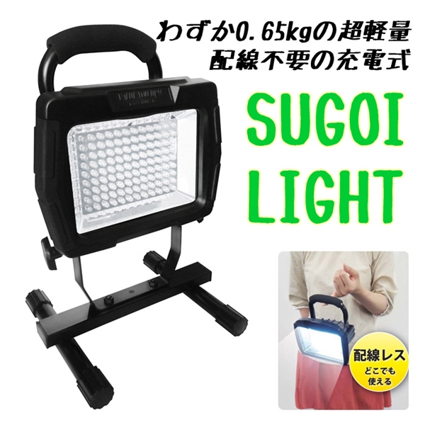 SUGOI LIGHT スゴイライト 【SWL-FL7】 投光器