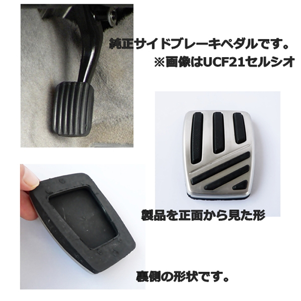 T05 for the pure exchange aluminum pedal / Toyota AT car