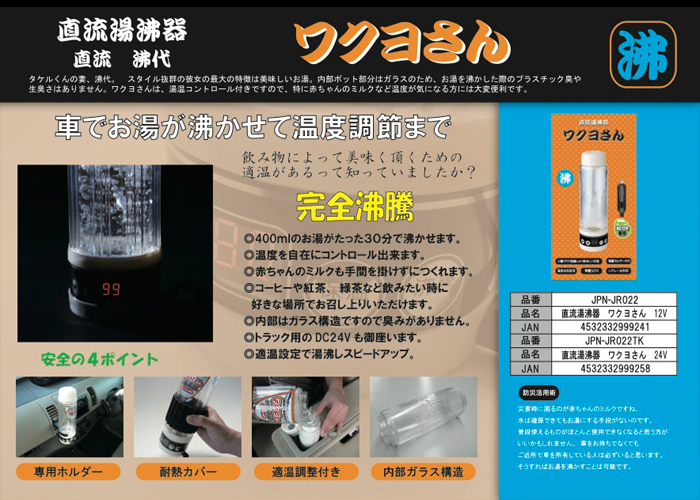 DC water heater vacio, dc12v JPN-JR022 (direct current heater's) JPN