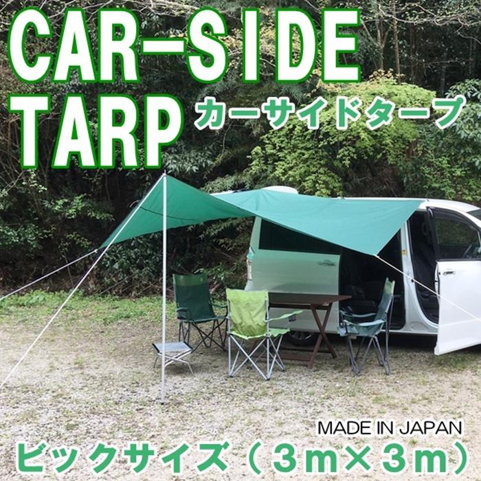3mの大きさで簡単装着!今話題のカーサイドタープ(ペンタゴン型) 組み立て簡単 キャンプ テント アウトドア ルーフ ミニバン ハイエース ワンボックス カー用品 送料無料
