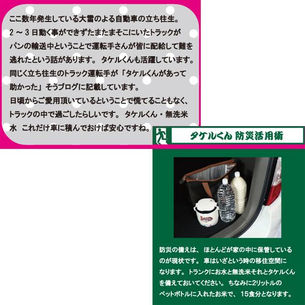 "Entitled to receive ""uonuma Koshihikari takeru-Kun 1 servings"" presents DC/rice cooker ""takeru-Kun"" DC24V motor-ship for DC/rice cooker ""takeru-Kun"" DC24V trucks and large cars only"