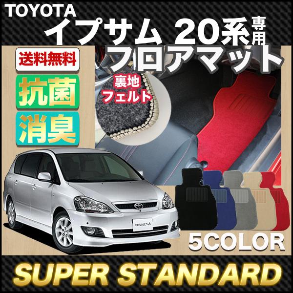 抗菌 無地フロアマット【スーパー】トヨタ・イプサム20系用 DZS-T028