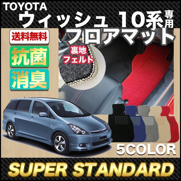 抗菌 無地フロアマット【スーパー】トヨタ・ウィッシュ10系用 DZS-T034