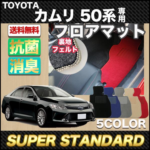 抗菌 無地フロアマット【スーパー】トヨタ・カムリ50系用