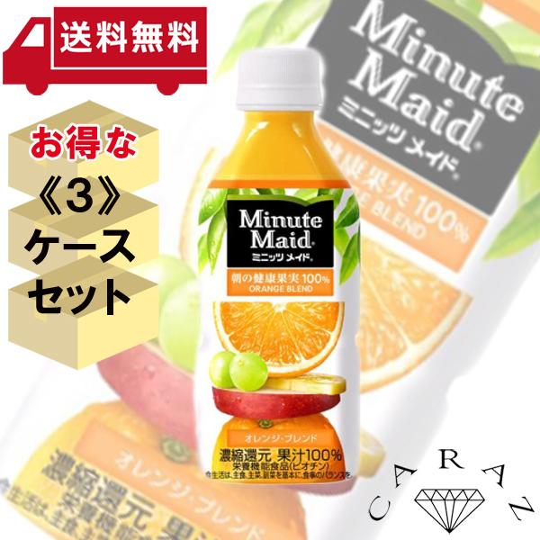 コカ・コーラ社 【3ケースセット】ミニッツメイドオレンジブレンド 350mlPET 72本