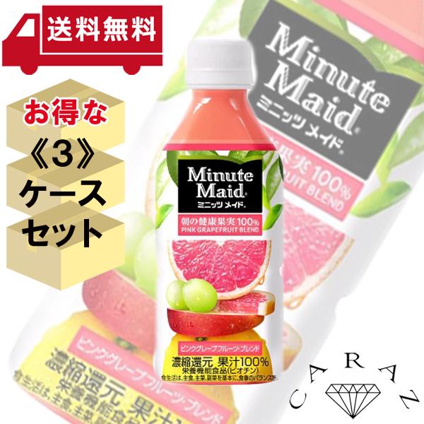 コカ・コーラ社 【3ケースセット】ミニッツメイドピンク・グレープフルーツ・ブレンド 350mlPET 72本