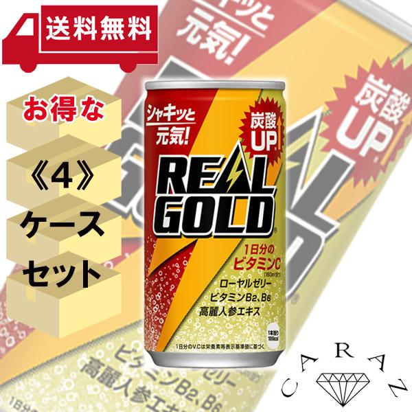 コカ・コーラ社 【4ケースセット】リアルゴールド 190ml缶 120本