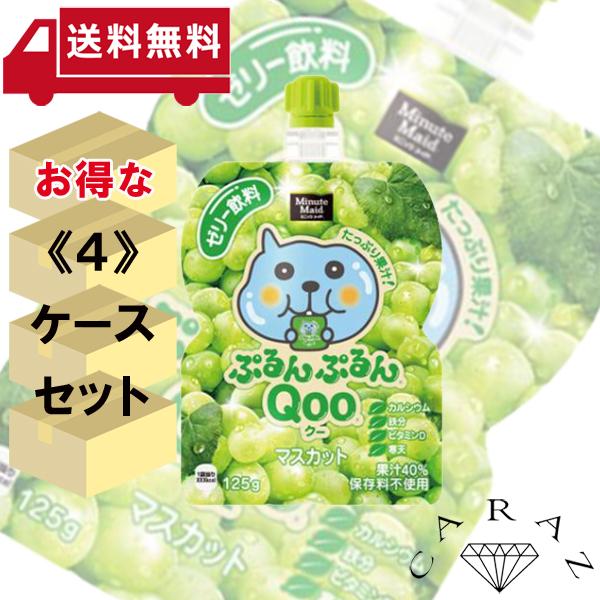 コカ・コーラ社 【4ケースセット】ミニッツメイドぷるんぷるんQooマスカット125gパウチ 120個