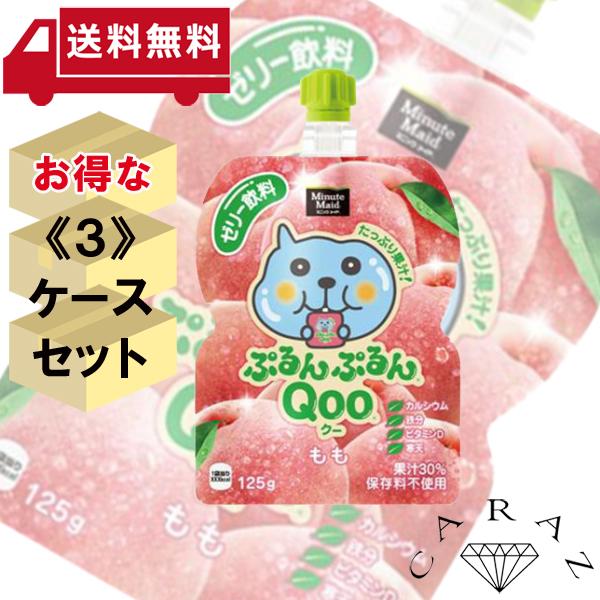 コカ・コーラ社 【3ケースセット】ミニッツメイドぷるんぷるんQooもも125gパウチ 90個