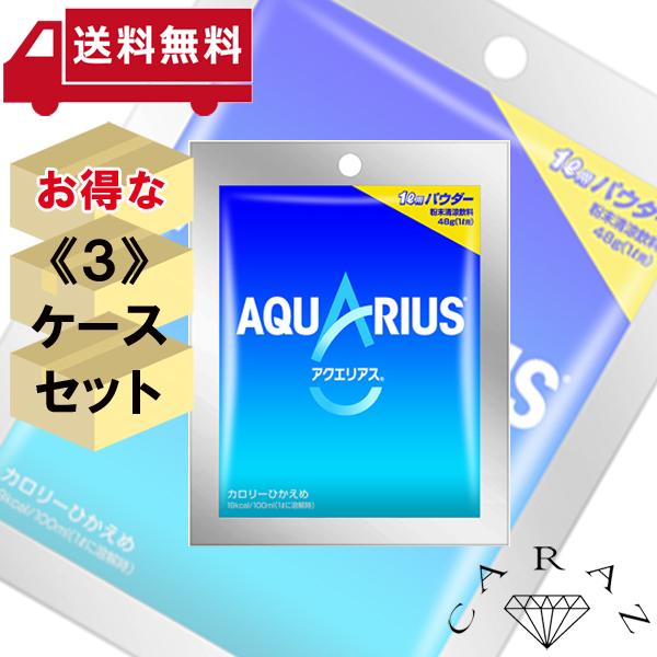 コカ・コーラ社 【3ケースセット】アクエリアス 48gパウダー (1L用) 75個