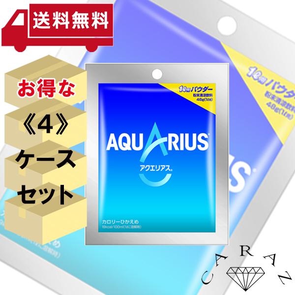 コカ・コーラ社 【4ケースセット】アクエリアス 48gパウダー (1L用) 100個