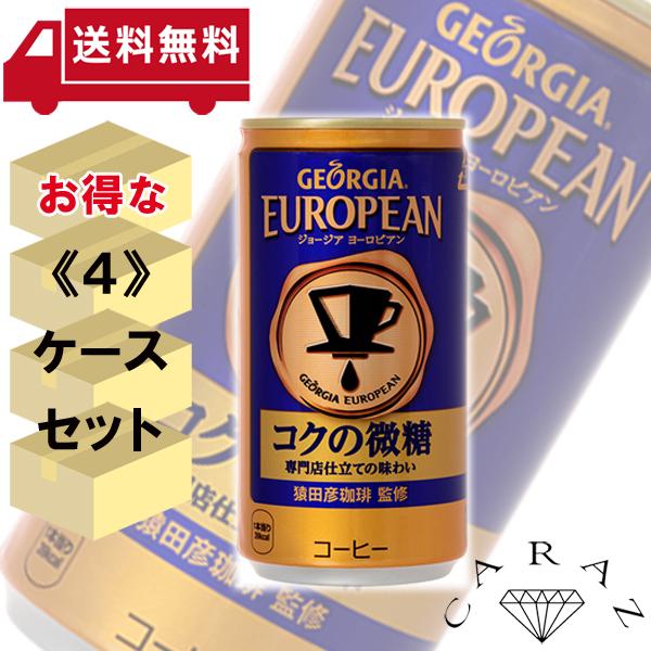 コカ・コーラ社 【4ケースセット】ジョージアヨーロピアンコクの微糖 185g缶 120本