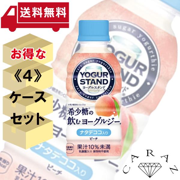 コカ・コーラ社 【4ケースセット】ヨーグルスタンド希少糖の飲むヨーグルジーピーチ 190mlPET 120本