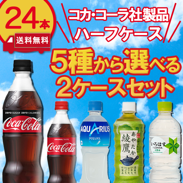 ハーフケース24本