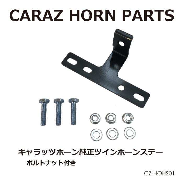 CARAZオリジナルホーン 専用ステー 車 ホーン あす楽 純正シングルホーンから交換する際に レビューを書けば送料当店負担 CZ-HOHS01 毎日続々入荷