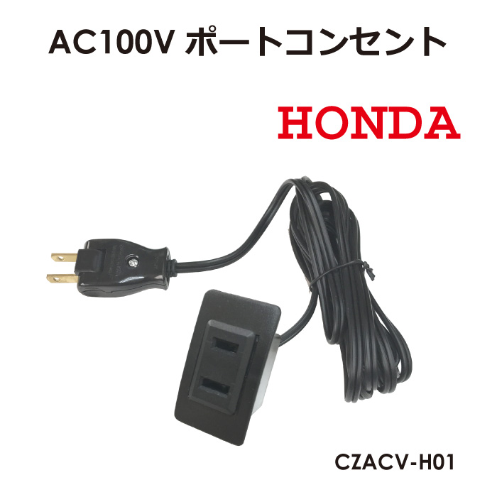 メール便 ネコポス 送料無料 HONDA スイッチパネル 大人気 ポート コンセント CZACV-H01 AC100V インバーター電源 春の新作 マラソン限定 電源 P2倍 ホンダ