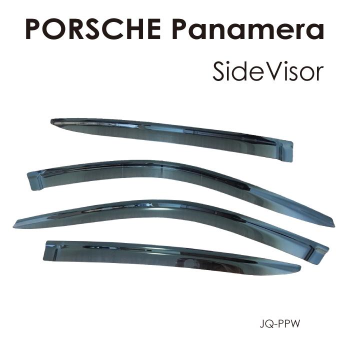 希少 お求めやすく価格改定 ポルシェ パナメーラサイドバイザー 1台分あす楽 送料無料 パナメーラ サイドバイザー 1台分 Porsche 国内即発送 PANAMERA PORSCHE Side ポルシェ Panaa Visor