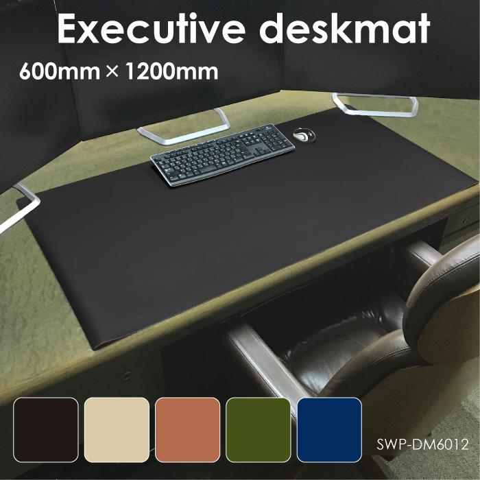 エクゼクティブ デスクマット 全5色 600×1200mm SWP-DM6012
