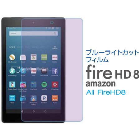 Fire HD8 ブルーライト カットフィルム 液晶 画面 保護 タブレットフィルム TF-FHD8-B メール便(定形外郵便)送料無料