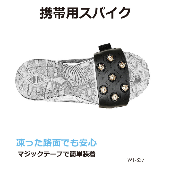 雪道 凍結 防止 携帯用スパイク 7P マジックテープ装着 WT-SS7 メール便(ネコポス)送料無料