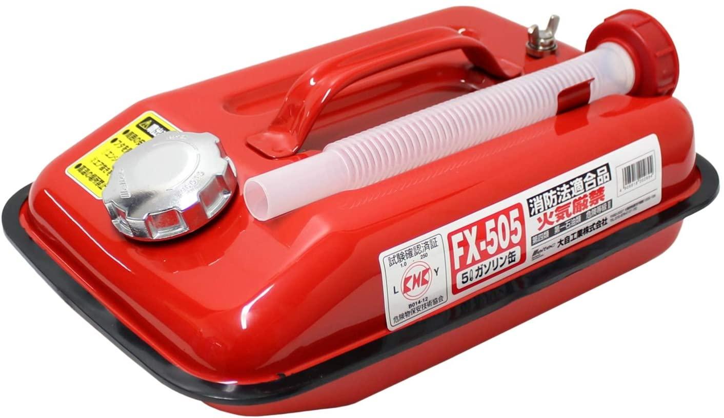 ガソリン携行缶 5l G-CAN 消防法適合品 KHK FX505 0.8mm お気にいる 亜鉛メッキ鋼板 鋼鈑厚み 超特価 大自工業