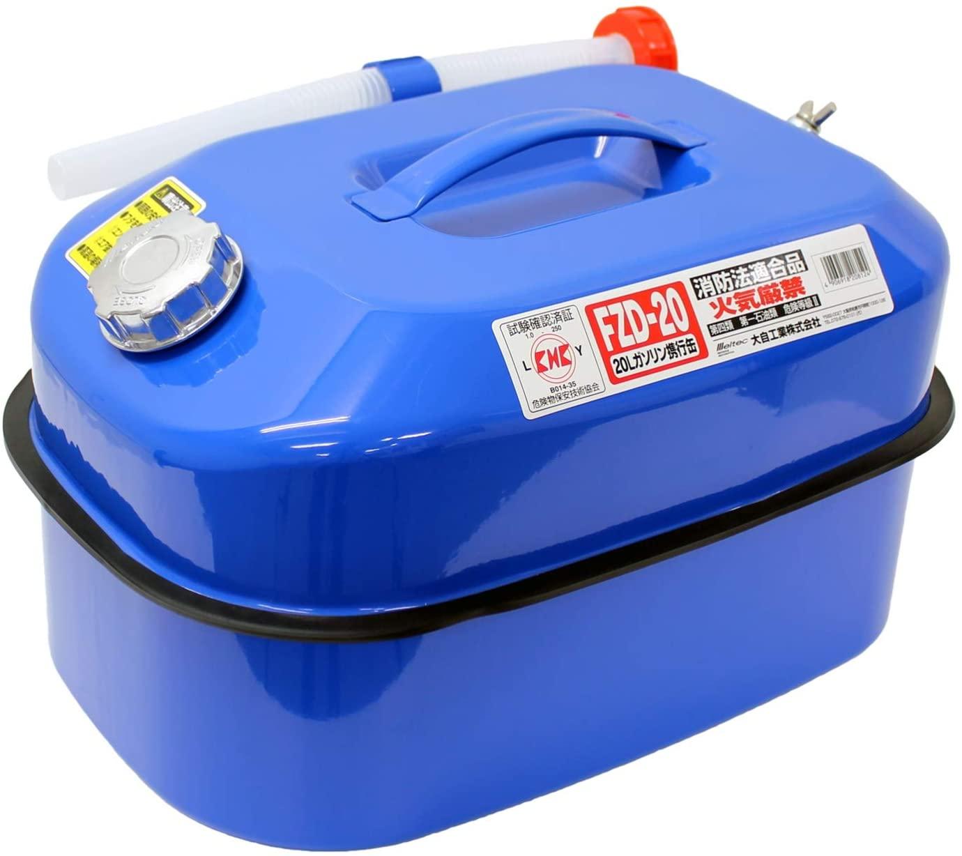 ガソリン携行缶 ファクトリーアウトレット 20L 消防法適合品 KHK 今だけ限定15%OFFクーポン発行中 亜鉛メッキ鋼鈑 鋼鈑厚み 大自工業 FZD20 積重ねタイプ ブルー 0.8mm