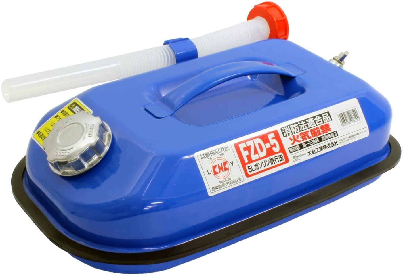 ガソリン携行缶 5L 消防法適合品 KHK 亜鉛メッキ鋼鈑 鋼鈑厚み ブルー 大自工業 アウトレットセール 特集 FZD5 即納最大半額 積重ねタイプ 0.8mm