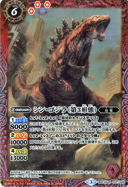 Card Museum | Rakuten Global Market: Battle Spirits / Shin ...