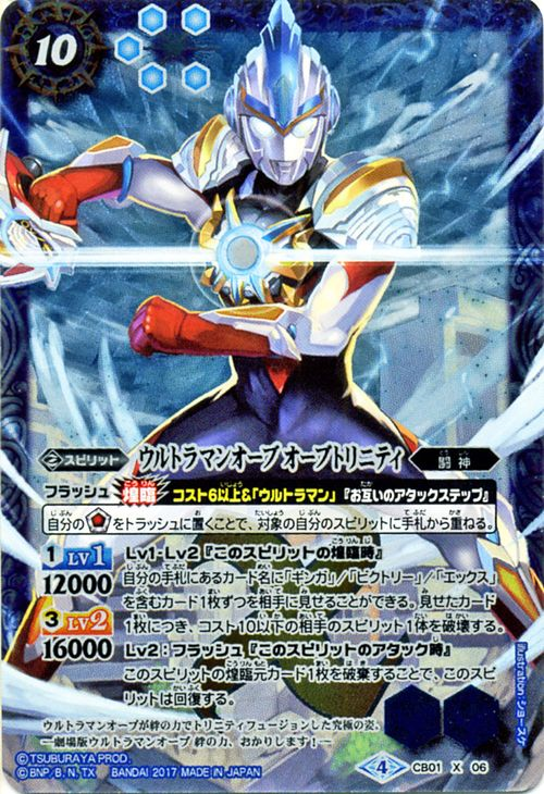Card Museum Battle Spirits Ultraman Orb Orb Trinity X Rare X06