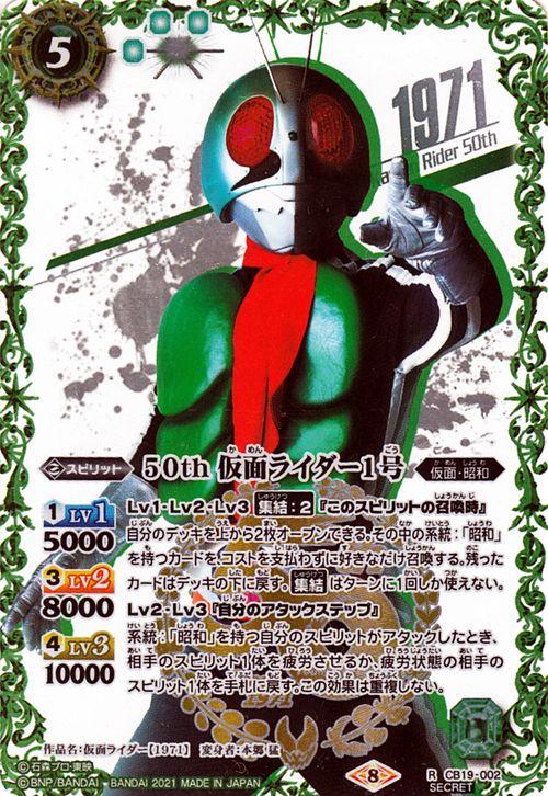 50th 仮面ライダー1号