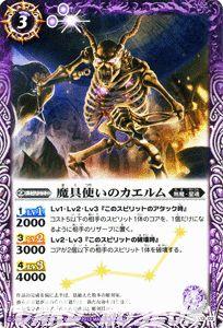 배틀 스피리츠 프로모션 카드마구사용의 카에룸(EX) BS/EX13/02/EX BattleSpirits