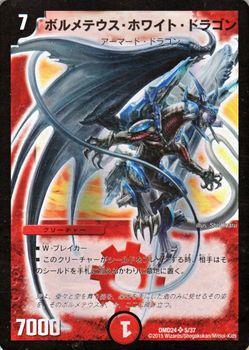 [DMD24]DUEL MASTERS / Bolmeteus Steel Dragon [Super Rare]DMD24-005