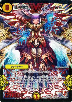DUEL MASTERS / God Izumo, Lawless Godkind  [Victory Rare]