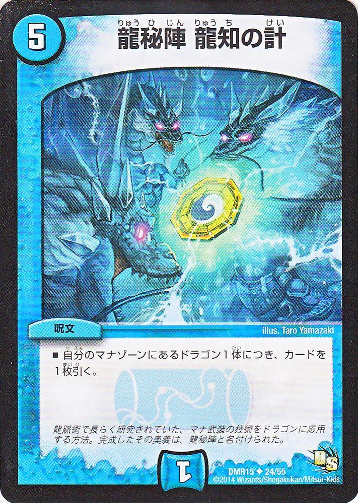 Card Museum Duel Masters Dragon Saga Dragon Secret Team Dragon
