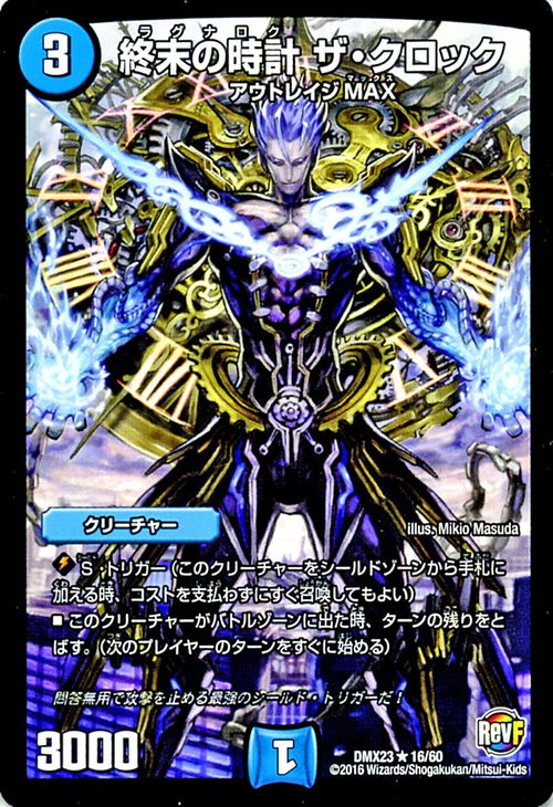 DUEL MASTERS / Ragnarok, the Clock / Rare / DMX-23/16/Japanese