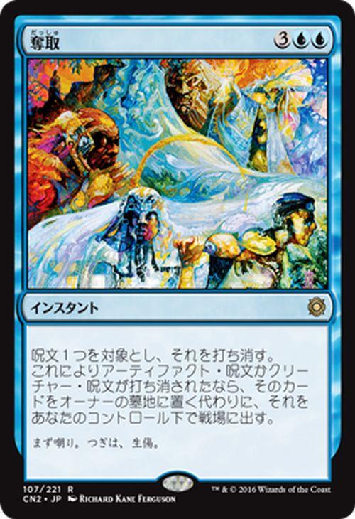 Magic: The Gathering / Desertion [R]