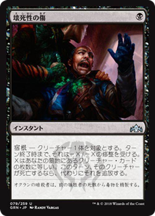 MTG magic: Guild GRN MAGIC The Gathering | of wound アンコモンラヴニカ of the  gathering necrosis characteristics Gazza MTG magic the