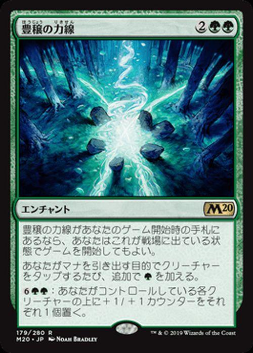 MTG magic: Line of force rare unit set 2020 M20 マジックザギャザリング   of the the  gathering abundant harvest Gazza MTG magic the