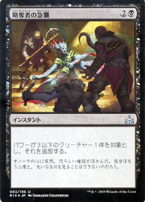 MTG magic: Conflict (RIX-F083) MAGIC The Gathering of the raid (Foil) Iku  Saran of the the gathering plunderer