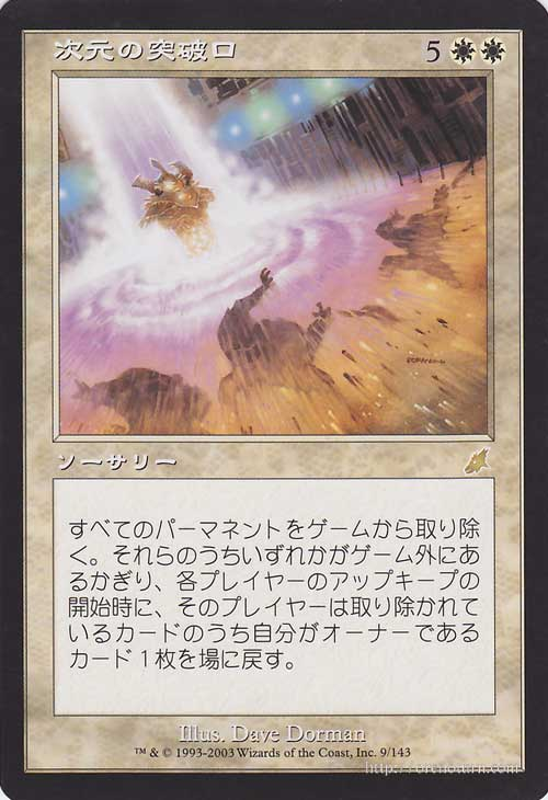 매직:더・개더링(MTG) 차원의 돌파구/Dimensional Breach (R) /스카지/ SCG / Magic: The Gathering